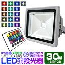 【16日20時〜10%引きクーポン配布中】LED 投光器 30W イルミネーション LED投光器 RGB 16色点灯 LEDカラー リモコン…