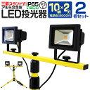 【送料無料】【2個セット】LED 投光器 10W 2灯 三脚スタンド式 LED投光器 電球色 3000K 広角120度 防水加工 三脚スタ…