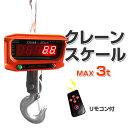 【ポイント10倍】クレーンスケール 充電式 デジタルクレーンスケール 3t(3000kg) 吊秤 吊りはかり リモコン付き […