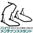 【送料無料】バイクスタンド フロント メンテナンススタンド フロント・リア兼用 340kg キャスター付 ブラック [バイ…