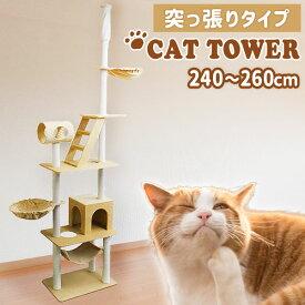 【最大700円引きCP配布】キャットタワー 突っ張り 猫 タワー ねこタワー 全高 240〜260cm ねこちゃんタワー 猫タワーキャットランド キャットファニチャー ベージュ [ネコちゃんタワー つっぱり式 おしゃれ ネコタワー 爪とぎ]nss