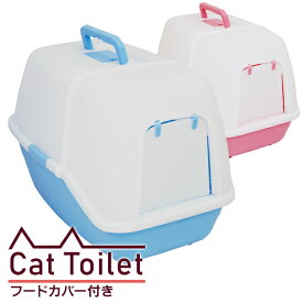 【送料無料】猫 トイレ 本体 ネコトイレ 猫用トイレ カバー・フード付き 猫トイレ 猫のトイレ キャットトイレ ネコ ねこ 猫用 トイレ トイレ本体 トイレタリー トイレトレー ペット用 猫用品 pet10
