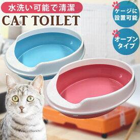 【送料無料】 猫用トイレ 本体 オープンタイプ 丸型 ペットトイレ トレー ケージ設置可能 ペット用 猫用品 キャットケージ 猫ケージ ケージ オプション A55BP155 pet10