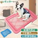 【送料無料】犬用 トイレ トレータイプ レギュラーサイズ いたずら防止 小型犬 中型犬 トイレ容器 トレー メッシュ し…
