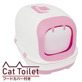 【送料無料】猫 トイレ 本体 ネコトイレ 猫用トイレ カバー・フード付き 猫トイレ 猫のトイレ キャットトイレ ピンク ネコ ねこ 猫用 トイレ トイレ本体 トイレタリー トイレトレー ペット用 猫用品 pet10