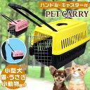 【送料無料】ペット キャリー 猫用 犬用 小型犬 エアトラベルキャリー キャリーバッグ キャスター付き [ペットキャリ…