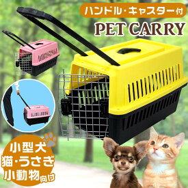 ペットキャリー 小型犬 猫 うさぎ ペット キャリー キャスター付き キャリー カート キャリー バッグ キャリー ケース pet10