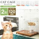 【送料無料】猫 ケージ 2段 キャットケージ 2段 ペットケージ ケージ ゲージ 猫 ハウス 猫ケージ 猫ゲージ 大型 おし…