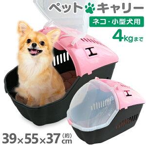 【送料無料】ペット キャリーバッグ 猫用 犬用 小型犬 キャリーケース (4kgまで) [ペットキャリー キャリーケージ ペット 移動 旅行 旅行バッグ ドライブ ペット用品 猫 ネコ]nss