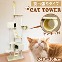 【送料無料】キャットタワー 突っ張り 猫 タワー 全高240〜260cm ねこタワー 猫タワー ベージュ [ねこちゃんタワー …