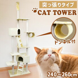 【ポイント5倍・10%引きCP配布】キャットタワー 突っ張り 猫 タワー 全高240〜260cm ねこタワー 猫タワー ベージュ [ねこちゃんタワー ネコタワー キャットファニチャー キャットランド ねこ ネコ おしゃれ 人気 おすすめ]