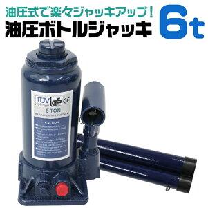 油圧ジャッキ3t安全弁付き