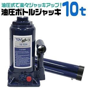 油圧ジャッキ 10t ジャッキ 200 ~ 395mm 油圧 高さ調節 ボトルジャッキ ダルマジャッキ だるまジャッキ ジャッキ 油圧式 タイヤ交換 油圧式ジャッキ 油圧 ジャッキアップ 手動 車 タイヤ 交換