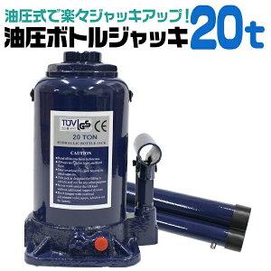 油圧ジャッキ 20t ジャッキ 235 ~ 440mm 油圧 高さ調節 ボトルジャッキ ダルマジャッキ だるまジャッキ ジャッキ 油圧式 タイヤ交換 油圧式ジャッキ 油圧 ジャッキアップ 手動 車 タイヤ 交換
