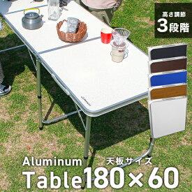 【送料無料】アウトドア テーブル 折りたたみ テーブル レジャーテーブル ピクニックテーブル アウトドアテーブル (幅180cm) 軽量 アルミ 折りたたみテーブル 高さ調節 キャンプ バーベキュー BBQ