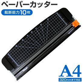 【送料無料】ペーパーカッター A4 ロータリー 小型 スライドカッター カッター 裁断機 ディスクカッター オフィス