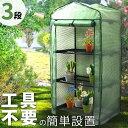 【送料無料】ガーデンハウス 3段 フラワースタンド 専用ビニールカバー付き 簡易温室 フラワーハウス ガーデニングラ…