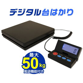 【送料無料】デジタルスケール 50kg デジタル台はかり 家庭用 デジタル はかり スケール 電子はかり デジタルスケール 量り 計り はかり 秤