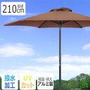 【ポイント10倍】【2019モデル】ガーデンパラソル 210cm パラソル アルミ UVカット ビーチパラソル 傘 ガーデン オー…