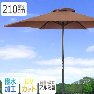 ガーデンパラソル 210cm 大型 UVカット 撥水 軽量 パラソル アルミ テーブル ビーチパラソル 傘 ガーデン オープンカフェ ガーデニング カーデンファニチャー 庭 テラス ベランダ ビーチ キャ