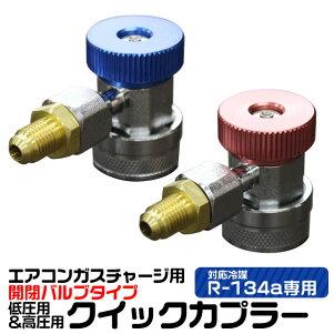 【エントリーでP最大13倍】R134aクイックカプラー低圧用高圧用セットバルブタイプ送料無料[ガスチャージエアコンガスチャージマニホールドゲージつまみ式交換補充部品変換空調工具]AT008C