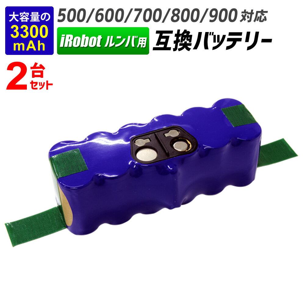 ★送料無料★【2個セット】ルンバ バッテリー 500 600 700 800 900 シリーズ iRobot Roomba 互換 バッテリー 大容量 3300mAh 3.3Ah 消耗品 電池 送料無料