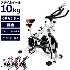 【今だけポイント3倍♪】フィットネスバイク スピンバイク トレーニングバイク エクササイズバイク エクササイズ 室内用 サイクルトレーニング ルームバイク スピナーバイク スピニングバイク spo10