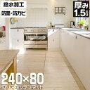 【20時〜ポイント10倍】キッチンマット 透明 240cm PVCキッチンマット 240×80 1.5mm厚 大判 ソフト クリアタイプ 保…