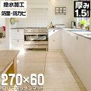 【最大2000円引きCP配布】キッチンマット 透明 270cm PVCキッチンマット 270×60 1.5mm厚 大判 ソフト クリアタイプ …
