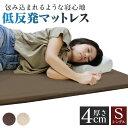 マットレス シングル 低反発 4cm 低反発マットレス 低反発 マットレス ベッドマット 低反発マット 敷き布団 マットレス 寝具 洗える カバー 体圧分散 ベットマット 圧縮 圧縮マットレス
