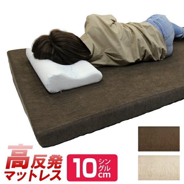 【最大2,000円引きCP配布】 日本人にはちょうどいい硬さ! マットレス シングル 高反発マットレス 10cm シングル 高反発マット 密度27D 175N 高反発 マット ベッドマット 寝具 洗える カバー ベットマット 圧縮