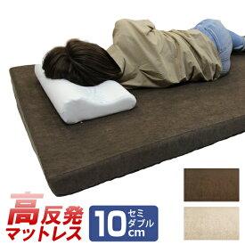 【送料無料】日本人にはちょうどいい硬さ! マットレス セミダブル 高反発マットレス 10cm セミダブル 高反発マット 密度27D 140N 高反発 マット ベッドマット 寝具 洗える カバー 圧縮