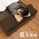 【送料無料】低反発 枕 ロング 低反発枕 ロング 幅100cm 低反発ウレタン ロング枕 低反発 まくら 低反発まくら ロングピロー ピロー 寝具 睡眠 安眠枕 シングル幅 安眠グッズ 寝具 洗えるカバー付き