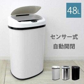 【送料無料】【2019モデル】ゴミ箱 自動開閉 48L 45Lセンサー全自動開閉式 大容量 ゴミ箱 ふた付き スリム 縦型 ペダルいらず自動開閉 センサー 自動 ダストボックス ごみ箱 かわいい おしゃれ キッチン45リットル