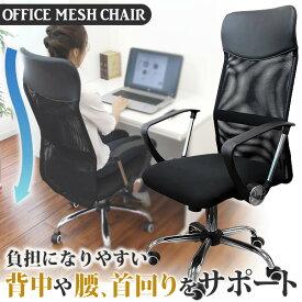 【11%引きクーポン配布】オフィスチェア メッシュ ハイバック デスクチェア パソコンチェア 椅子 腰痛対策 疲れにくい いす イス オフィス チェア おしゃれ ロッキングチェア PCチェア メッシュチェア ワークチェア 事務椅子 キャスター付き