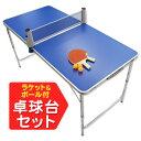 【送料無料】卓球台 家庭用 卓球セット 折りたたみ 卓球台 テーブル 卓球 ピンポン 卓球ネット ピンポンセット テーブ…