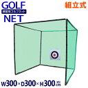 【ポイント5倍・10%引きCP配布】ゴルフネット 練習用 ゴルフネット 折りたたみ ゴルフ練習ネット ゴルフ練習用ネット …