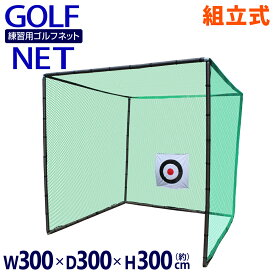 【ポイント10倍・送料無料】ゴルフネット 練習用 ゴルフネット 折りたたみ ゴルフ練習ネット ゴルフ練習用ネット ゴルフ用ネット ゴルフ練習 練習用ネット ゴルフ ネット 大型 長さ3m×幅3m×高さ3m 据置タイプ