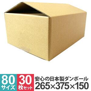 【スーパーSALE限定特価】【30枚セット】【日本製】ダンボール 段ボール 80サイズ (375×265×150) 30枚 茶色 ダンボール 引越し ダンボール 80 ダンボール 引っ越し ダンボール箱 段ボール箱 段ボ