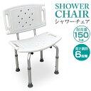 【送料無料】風呂椅子 介護 バスチェア シャワーチェア 背もたれ 背付き 風呂いす 風呂イス 高さ調整 伸縮式 アルミ製…