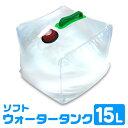 【最大2000円引きCP配布】ウォータータンク 折りたたみ 15リットル 15L 水 タンク ポリタンク 給水タンク 給水袋 貯水…