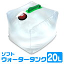 【送料無料】ウォータータンク 折りたたみ 20リットル 20L 水 タンク ポリタンク 給水タンク 給水袋 貯水タンク コン…