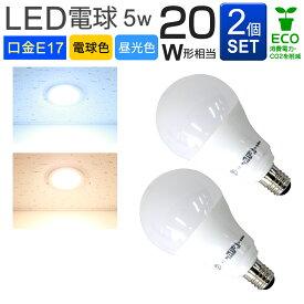 【P5倍 25日迄】【2個セット】LED電球 E17口金 20W形 5W 一般電球 電球色 昼光色 LEDライト LED 電球 照明 明るい 節電 nss led10
