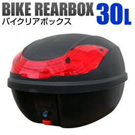 【送料無料】バイク リアボックス 30L トップケース バイクボックス バイク用ボックス 着脱可能式 30リットル 大容量 原付 スクーター フルフェイス収納可能 ヘルメット入れ