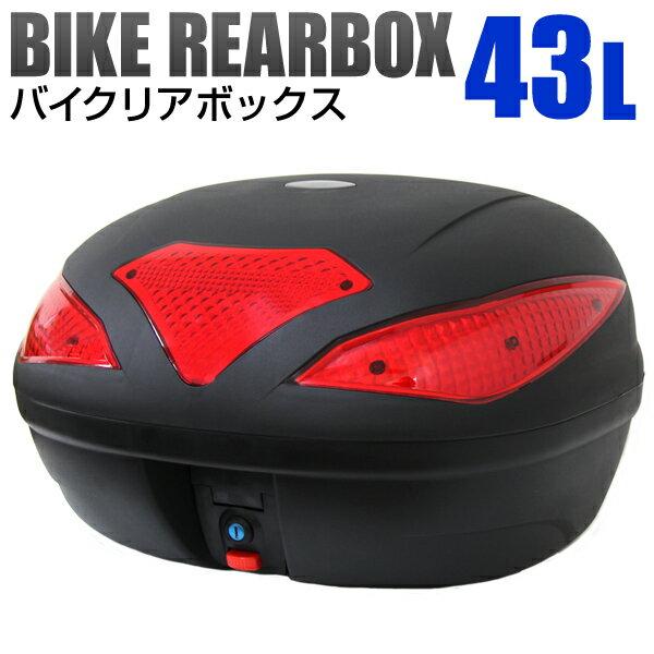 【予約】【最大2,000円引きCP配布】バイク リアボックス 43L トップケース バイクボックス バイク用ボックス 着脱可能式 43リットル 大容量 原付 スクーター フルフェイス収納可能 ヘルメット入れ