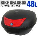 【送料無料】バイク リアボックス 48L トップケース バイクボックス バイク用ボックス 着脱可能式 48リットル 大容量 …
