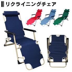 【一部予約】【10%引きCP配布・送料無料】アウトドア チェア リクライニング 折りたたみ 軽量 リクライニングチェア アウトドアチェア 椅子 イス 折りたたみ椅子 リラックスチェア キャンプ