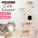 【20時〜ポイント10倍】キャットタワー 据え置き 爪とぎ 猫 タワー ねこタワー 猫タワー ベージュ [ねこちゃんタワー…