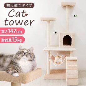 【ポイント5倍・10%引きCP配布】キャットタワー 据え置き 爪とぎ 猫 タワー ねこタワー 猫タワー ベージュ [ねこちゃんタワー ネコタワー キャットファニチャー キャットランド ねこ ネコ おしゃれ 人気 置き型]