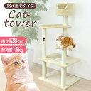 【送料無料】キャットタワー 据え置き 爪とぎ付き 猫 タワー 全高128cm ベージュ おしゃれ コンパクト 省スペース ス…